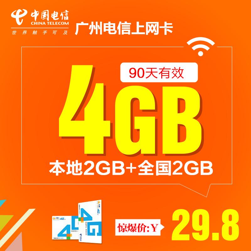 廣州電信3G 4G上網卡流量卡手機卡 無線網卡大流量卡含2G全國流量