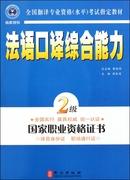 法語口譯綜合能力(附光盤2級全國翻譯專業資格水平考試指定