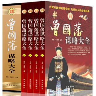 《曾国藩谋略大全》精装4册