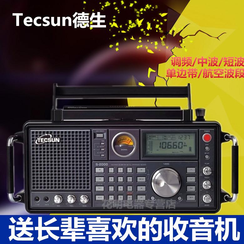 Tecsun/德生 S-2000数字调谐全波段收音机无线电接收机调频立体声长波 中波国际短波机广播电台短波单边带SSB