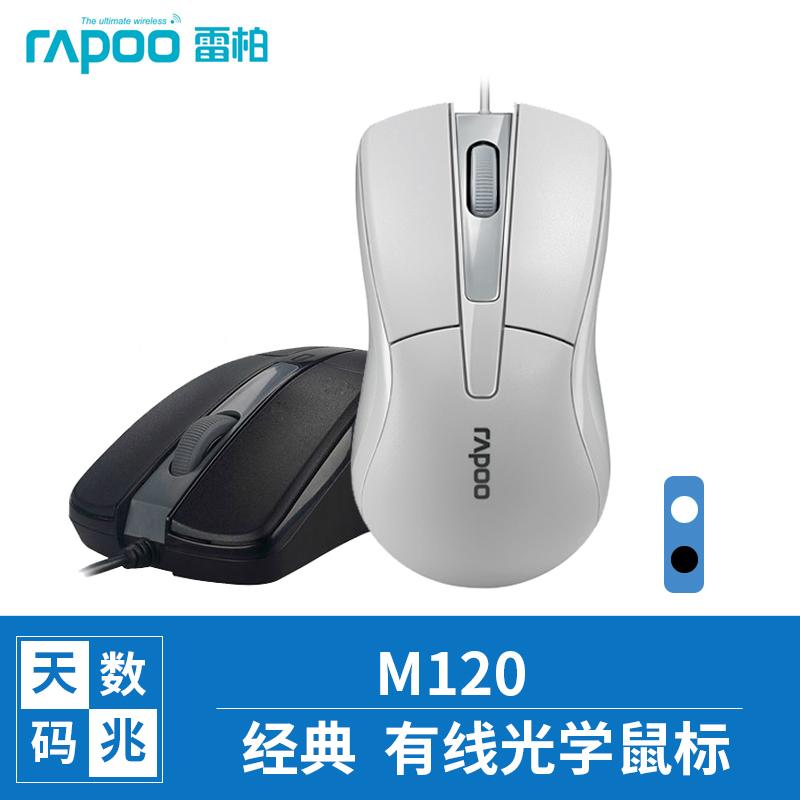 雷柏M120 游戏台式电脑USB 办公家用笔记本有线光电鼠标