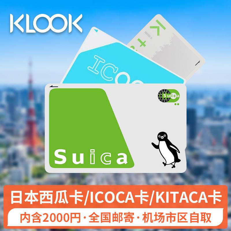 KLOOK日本交通卡东京地铁JR西瓜卡suica大阪周游icoca卡北海道