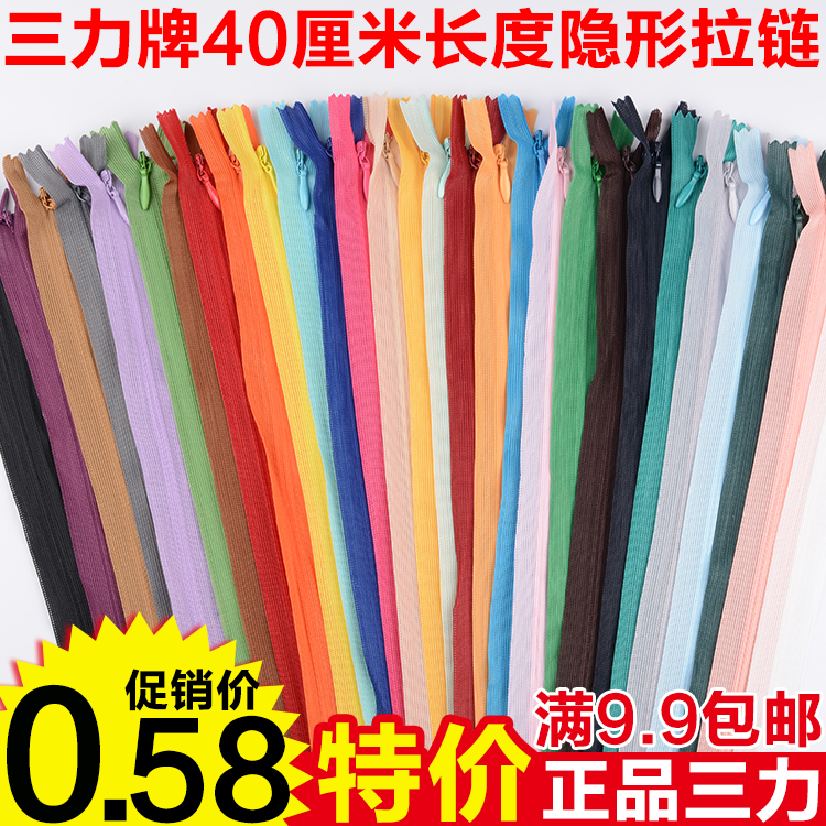 Three force zipper 40cm invisible zipper cushion zipper invisible zipper skirt zipper closed tail zipper