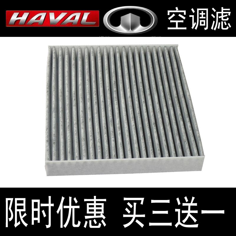 适用于长城腾翼C30c20rC50哈弗M4M2 H1H2H3H5H6空调格滤清器滤芯