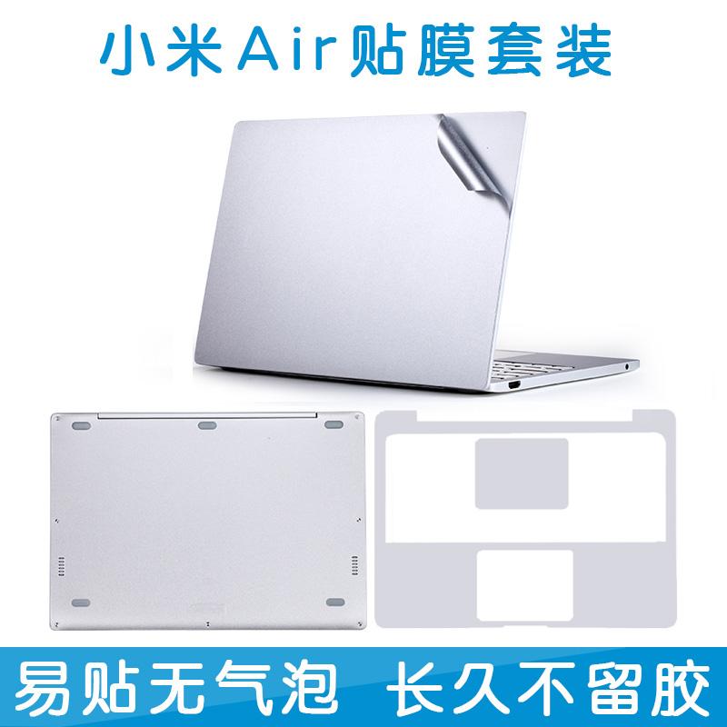 Сяоми ноутбук наклейки air защита реаковина фольга 13.3 дюймовый 12.5 компьютер полный набор деталей 13 прозрачный