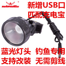 At sea fishing lights fly box dedicated lamp holder LED high-power blue lamp holder outdoor night fishing fishing light fittings
