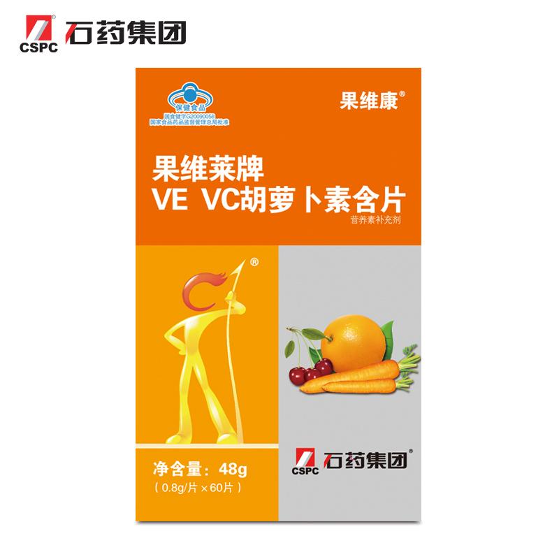 果维康 果维莱牌VEVC胡萝卜素含片 0.8g/片*60片 维生素a 成人