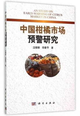 【正版包邮】中国柑橘市场预警研究 正版书籍 木垛图书
