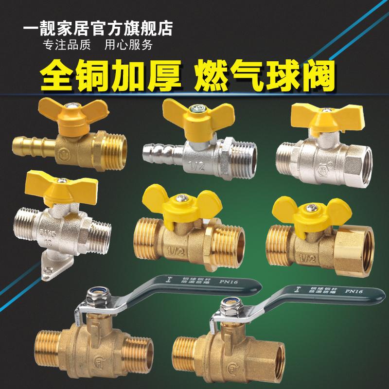 Все медь мяч ядро газ клапан газ клапан природный газ внутри провода снаружи провода клапан горячая вода устройство мяч клапан 4 филиал DN15