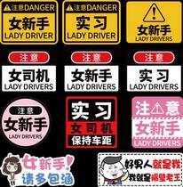 扫黑除恶车贴宣传标语装饰汽车贴纸个姓创意后挡爱国正能量文字贴