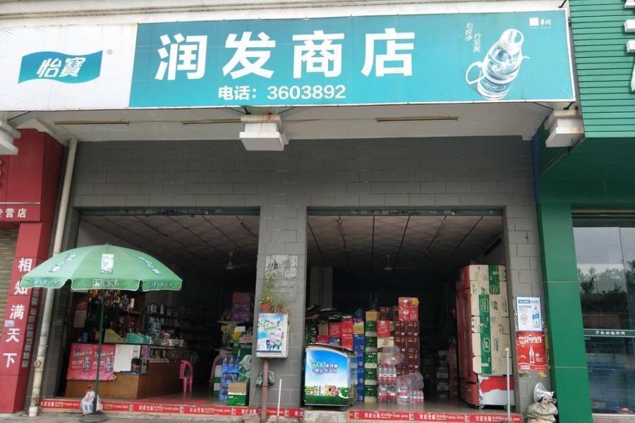 肇庆市大旺区迎宾大道名仕豪庭1#楼首层2号商铺