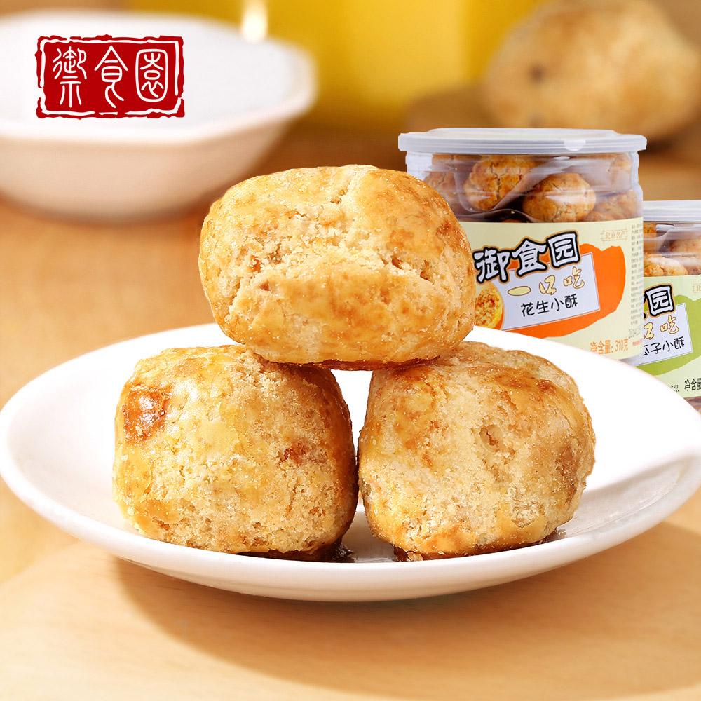 禦食園北京小酥310g 芝麻酥桃酥餅幹糕點 特產小吃零食食品