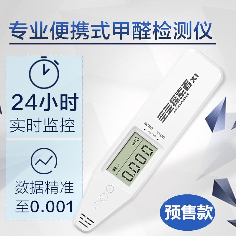 Зеленый это источник формальдегид обнаружить инструмент домой комнатный мера формальдегид водитель ….двойное назначение воздух качество тест инструмент
