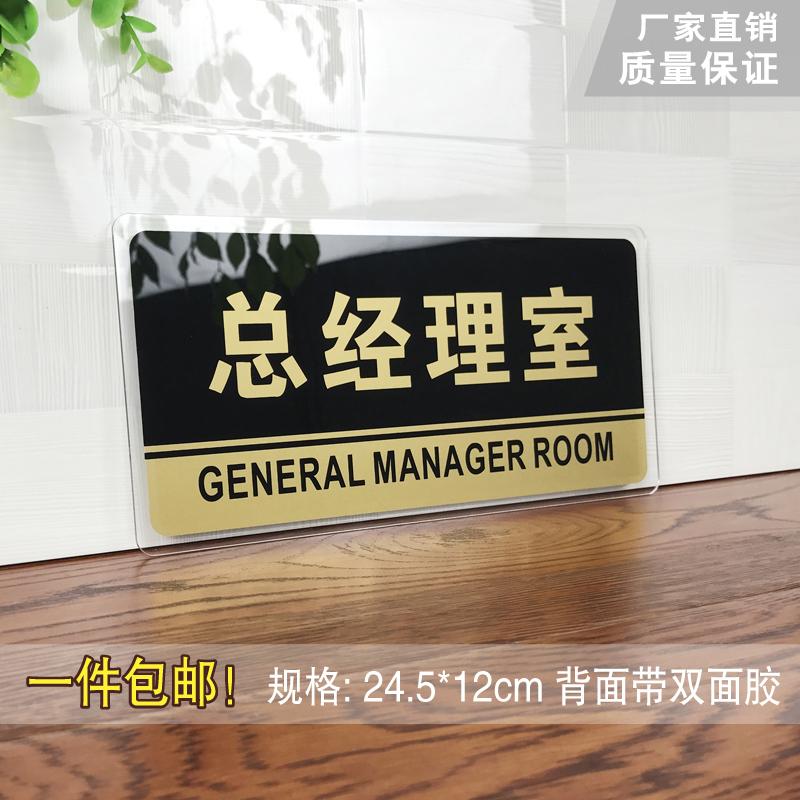 定制总经理室门牌科室牌公司部门牌标识告示牌亚克力单位办公室牌