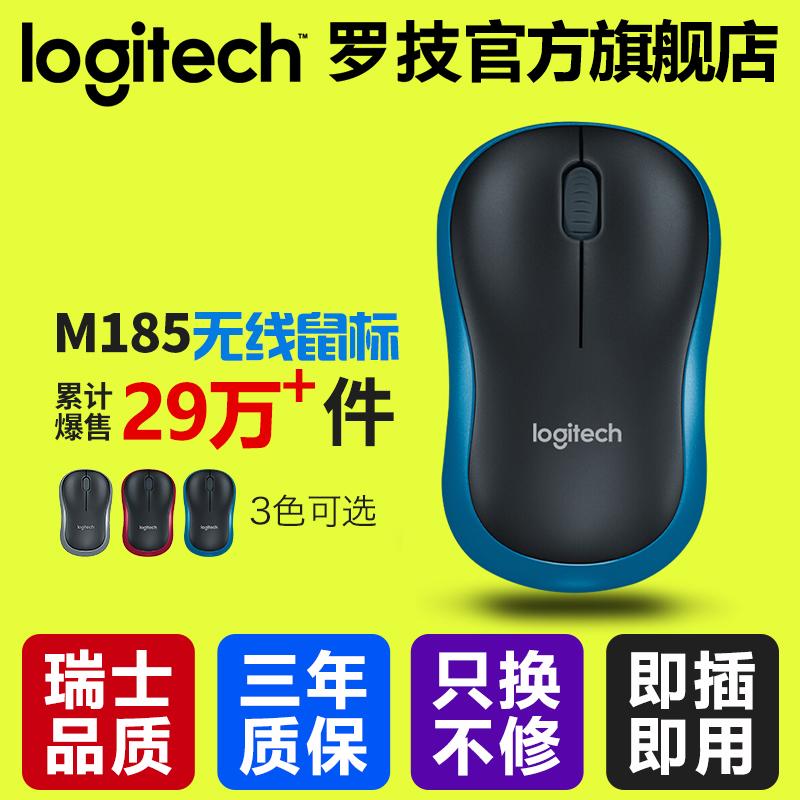 Logitech M185 беспроводная мышь офис ноутбук рабочий стол компьютер неограниченный мышь беспроводной мощность мышь бесплатная доставка
