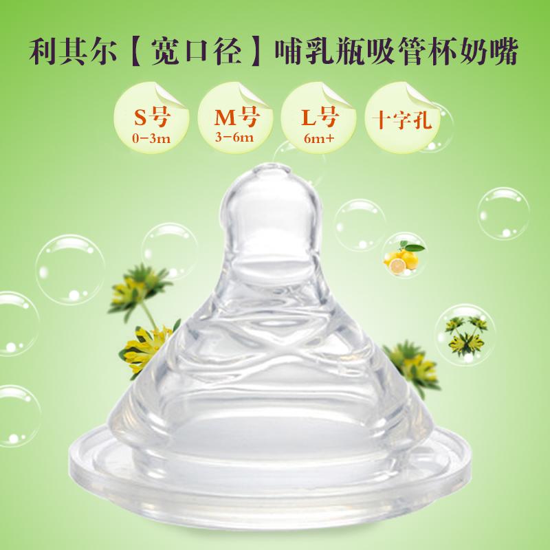 リーガル乳房の広口径哺乳瓶MLクロスシリコンゴムの2つの装着には、ピスストローカップが適しています。