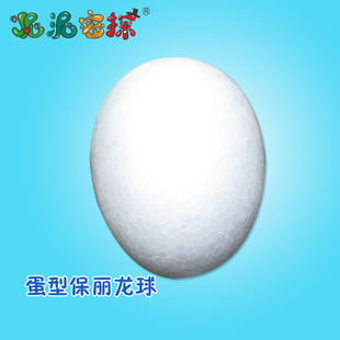 This clay plasticine 3D color mud Accessories DIY special tools Poly dragon egg foam balls styrofoam ball