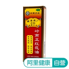 Lingnan Wanyingling South safflower oil 30ml*1 bottle / box bone pain muscle fatigue bruises sprain