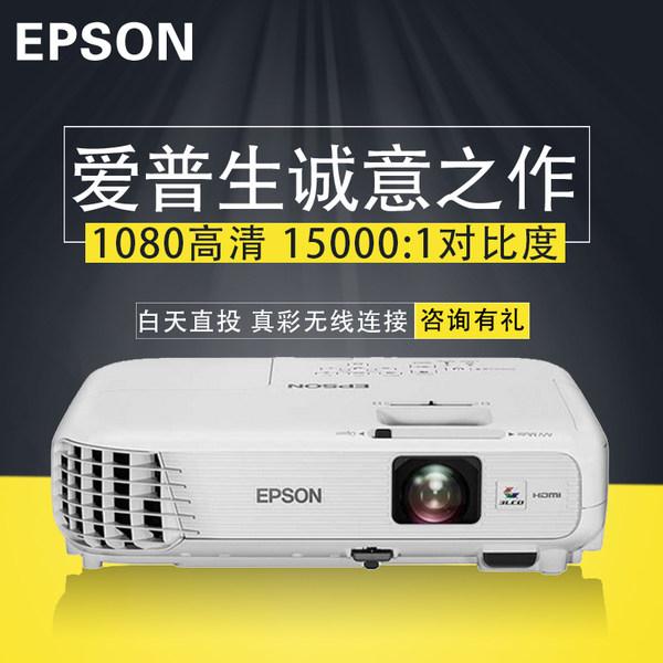 EPSON爱普生CB-S04E投影仪办公教学短焦投影机家用高清无线1080p