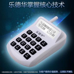 乐德华LDH-F01 无线 呼叫器 银行 叫号器 呼叫机 证券 叫号器