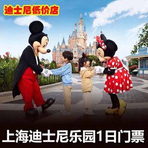 上海迪斯尼乐园一日票门票