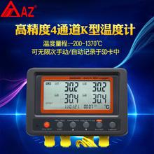 衡欣AZ88598四通道K型熱電偶溫度計溫度記錄儀SD卡記錄器帶報警器