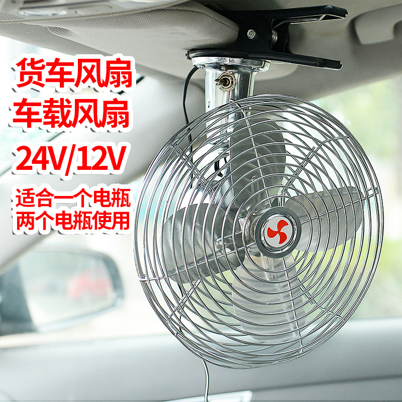 Автомобиль машина нагрузка вентилятор 12v 24v вентилятор большой груз автомобиль мощный мини постоянный ток микроавтобус в малый электрический вентилятор
