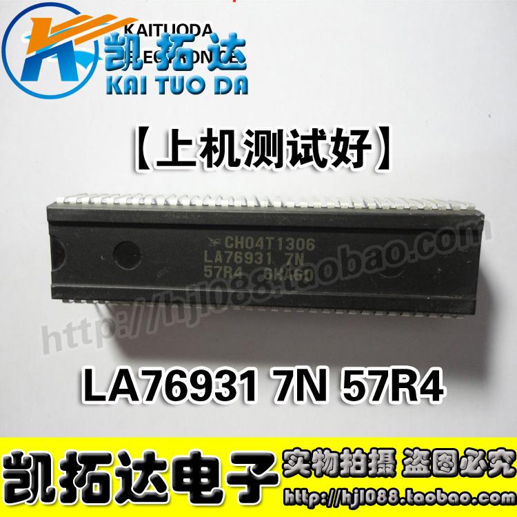 【凯拓达电子】芯片 CH04T1306=LA76931 7N 57R4 测试好发货
