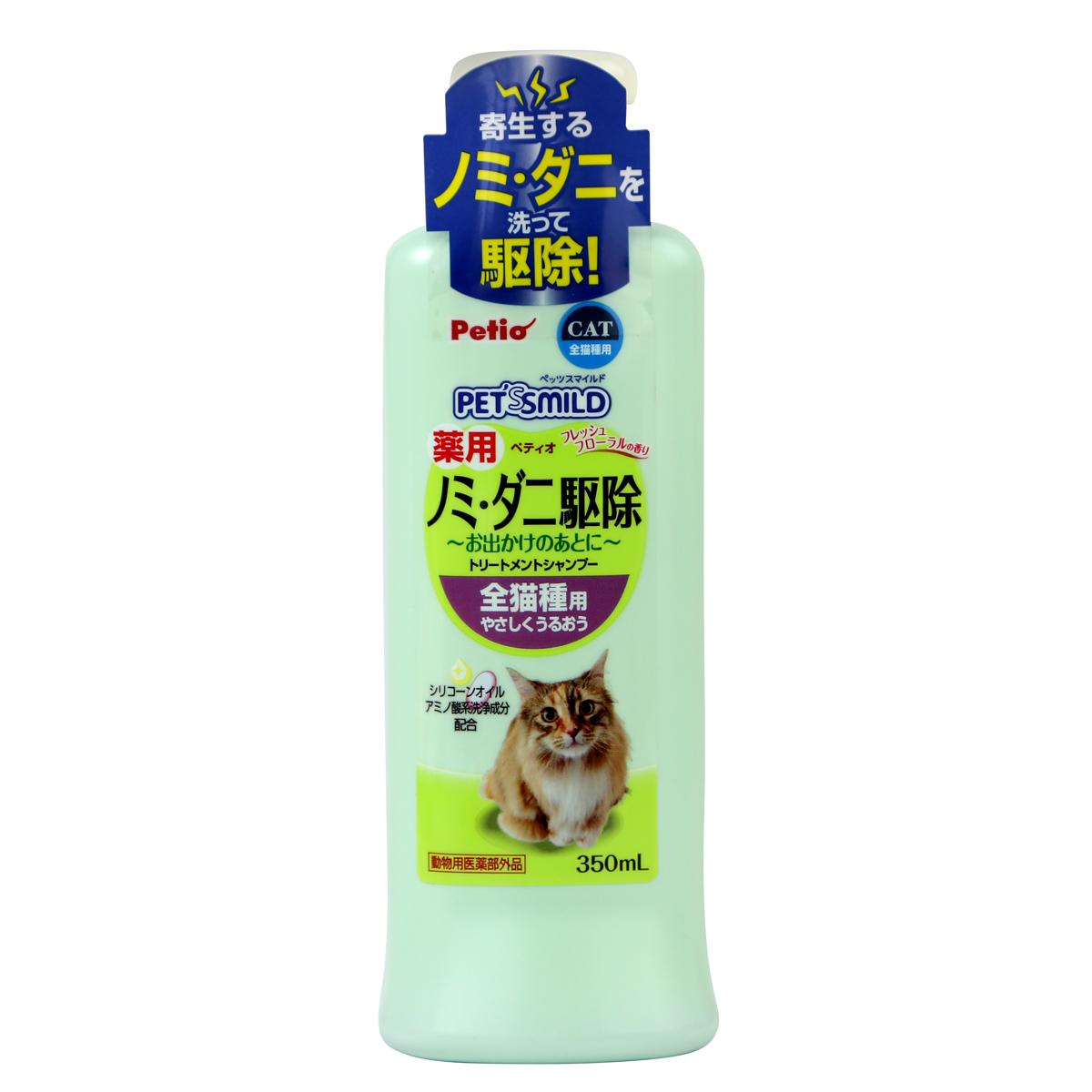 派地奧貓咪沐浴露洗發藥用除虱子跳蚤香波350ml寵物貓洗發露洗澡