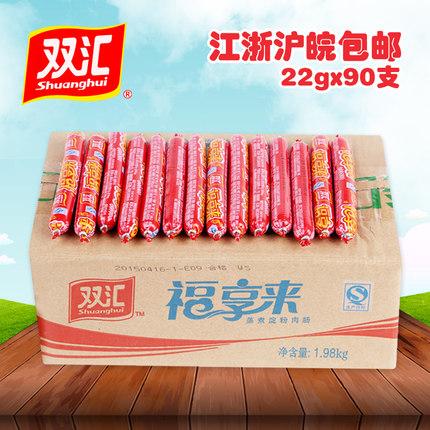 雙彙福享來火腿腸22g^~90支 燒烤澱粉腸香腸 整箱 江浙滬皖包郵