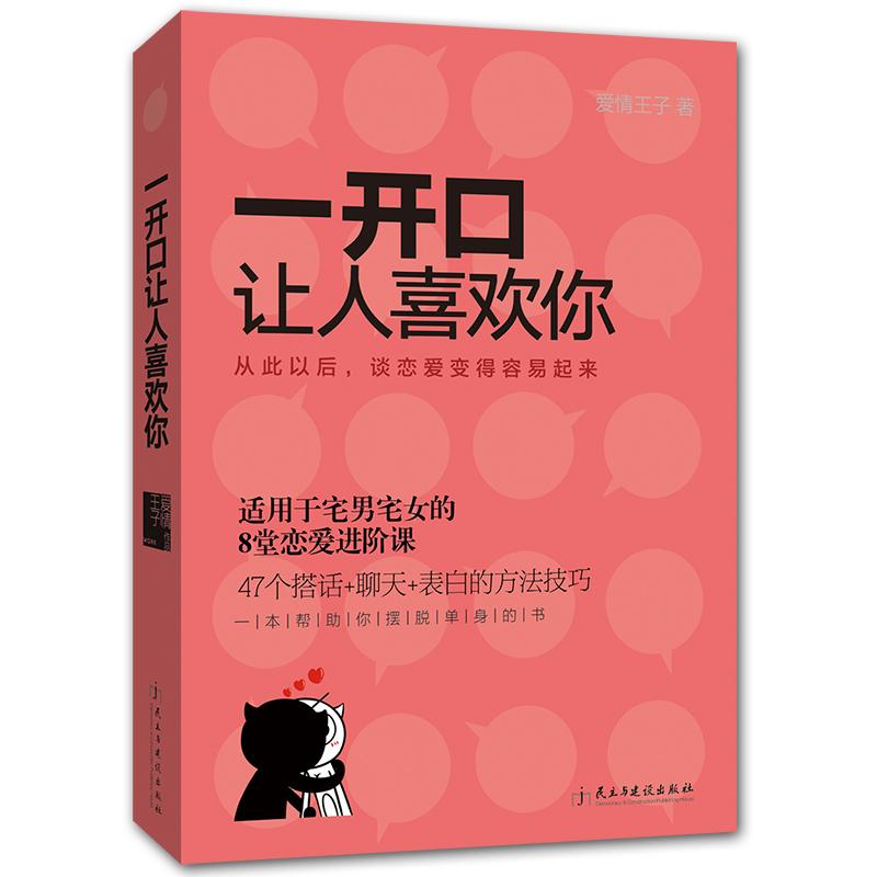 谈恋爱的书籍 一开口让人喜欢你 关于夫妻如何相处的婚恋情感爱情两性男人女人女生追女孩泡妞沟通的恋爱技巧心理学的书籍畅销书