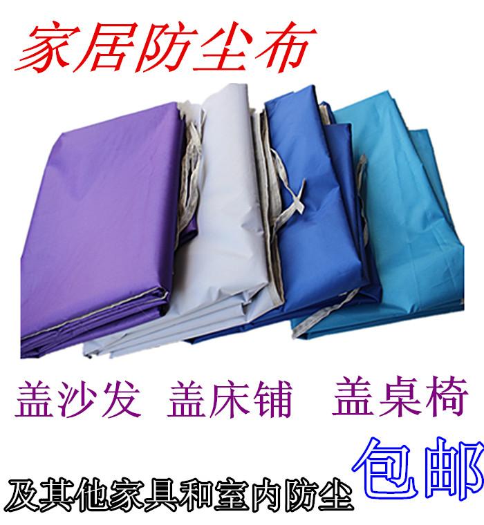 Furniture dustproof cloth sofa dustproof cover splash proof dust proof bedspread dust proof cloth large cover cloth dustproof cover