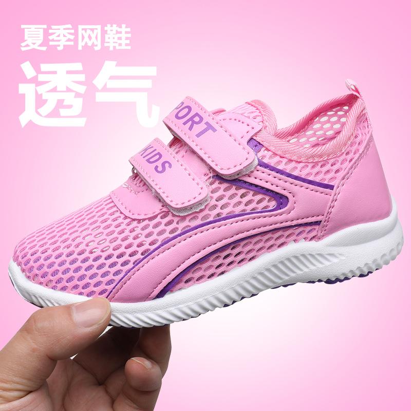 新款2018女童鞋子夏季网鞋儿童运动鞋透气韩版男童鞋休闲鞋