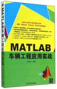 MATLAB車輛工程應用實戰 博庫網