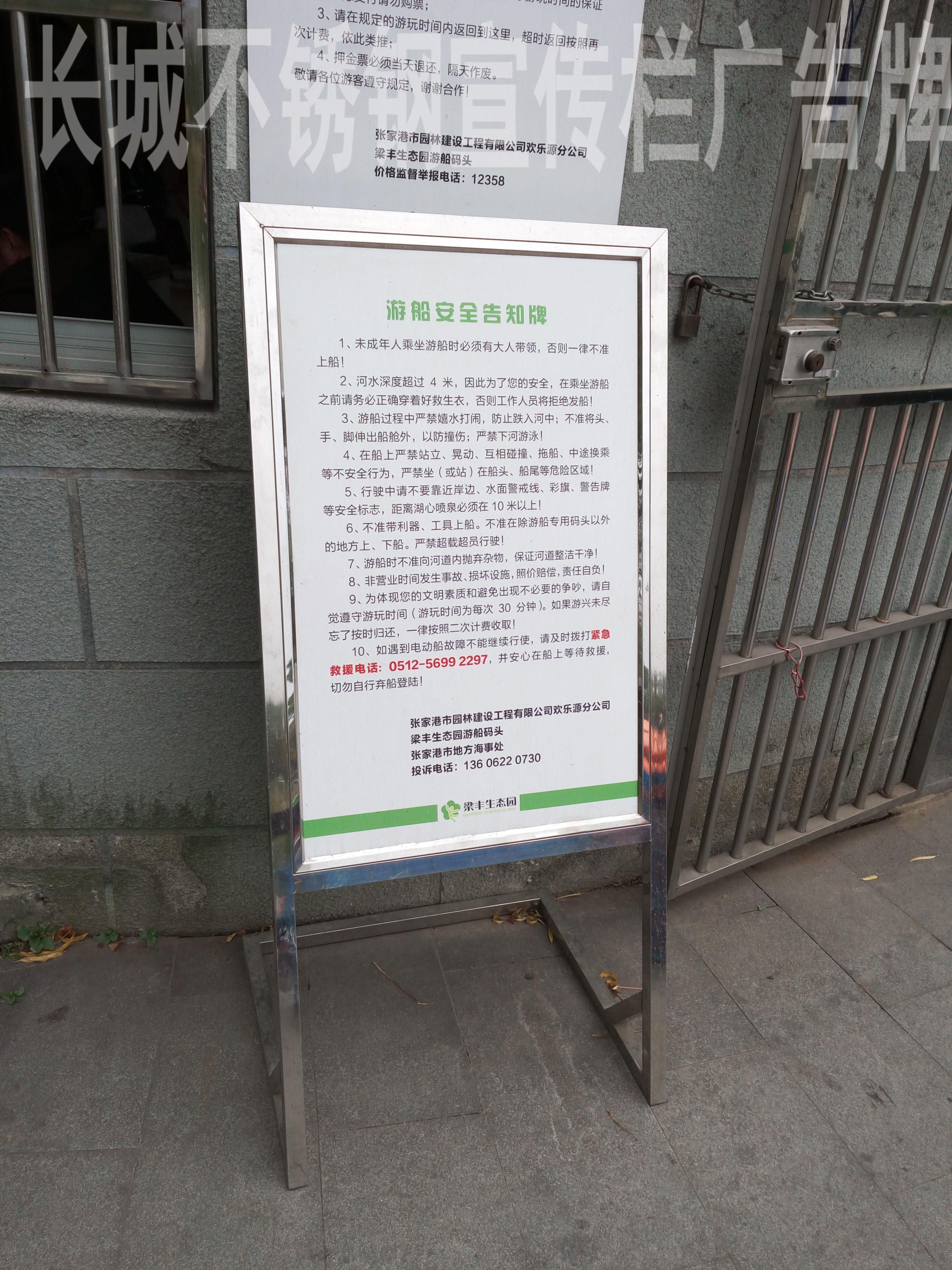 L型不锈钢安全公告牌招生牌招聘展示架酒店广告牌指引牌迎宾海报