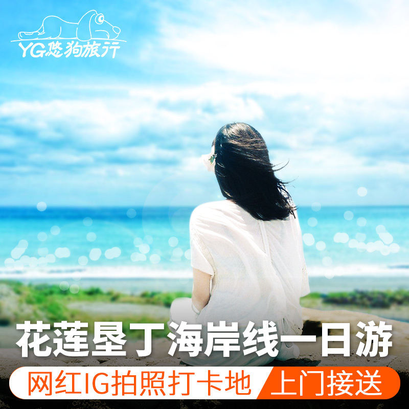 垦丁到花莲台东海岸线一日游拼车纯玩往返上门接送台湾旅游自由行