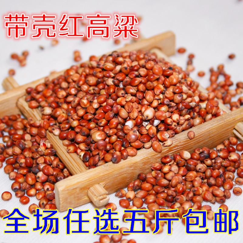 [爱宠话题饲料,零食]鸟粮带皮红高粱鸽粮红高粱鹦鹉鸟食仓鼠月销量6件仅售2.8元
