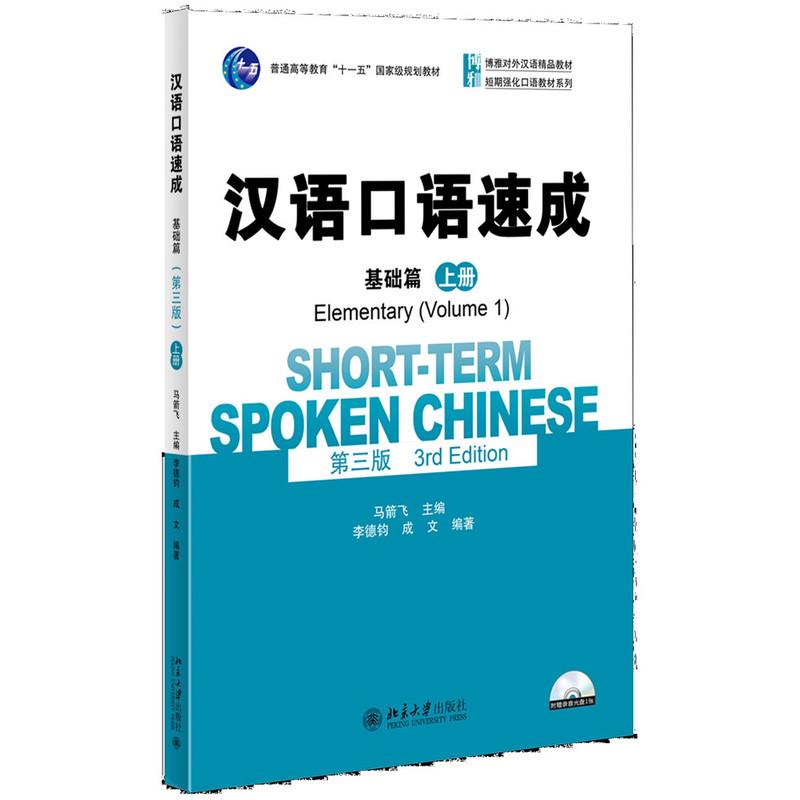 汉语口语速成・基础篇(第三版)(上册)