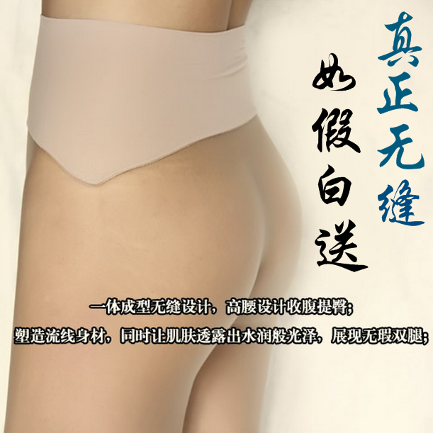 629e3520fe6d9 360 seamless tights socks authentic rendering any cut velvet high elastic  Seamless integration sexy stockings anti-hook - Taobao Depot, Taobao Agent