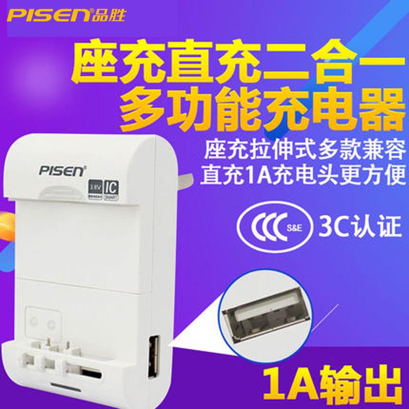 品胜优能充多功能充电器三星小米华为oppo快速冲手机电池座充直充