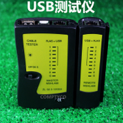 Line meter USB tester can measure print USB cable/network cable Tester multifunctional cable Tester