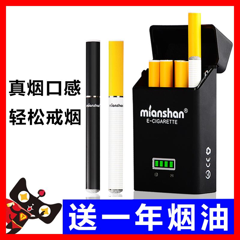 綿山迷你仿真充電男士戒煙器電子煙正品套裝 蒸汽煙具套餐產品