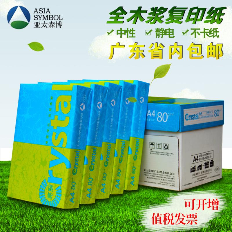 亚太 亮丽 A4 80g 500张/包 5包/箱全木桨中性静电复印纸A4复印纸