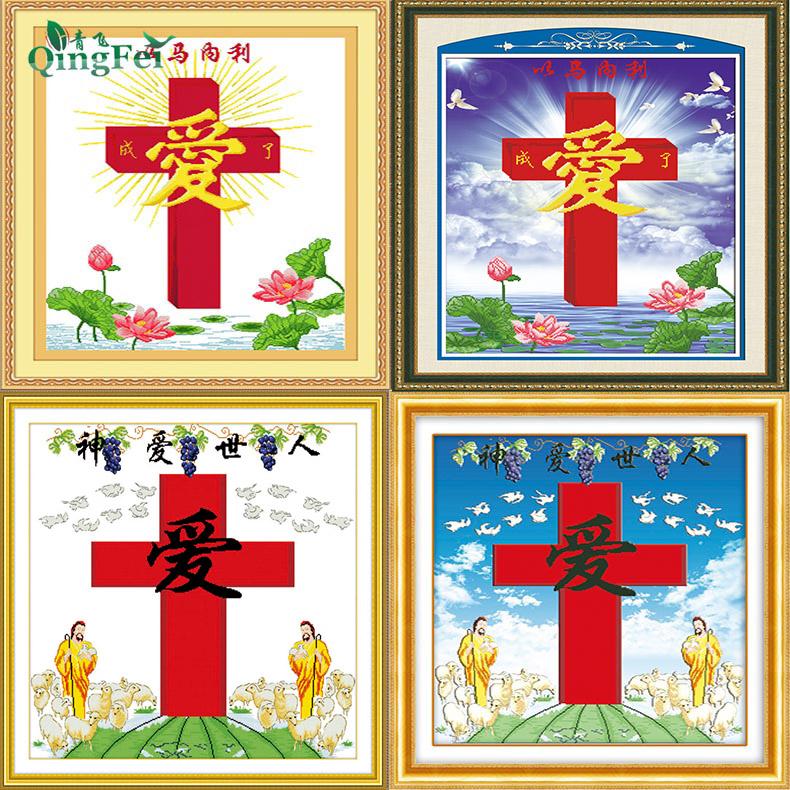 青飞精准神爱世人十字绣圣洁之爱基督耶稣宗教以马内利荷花钻石画