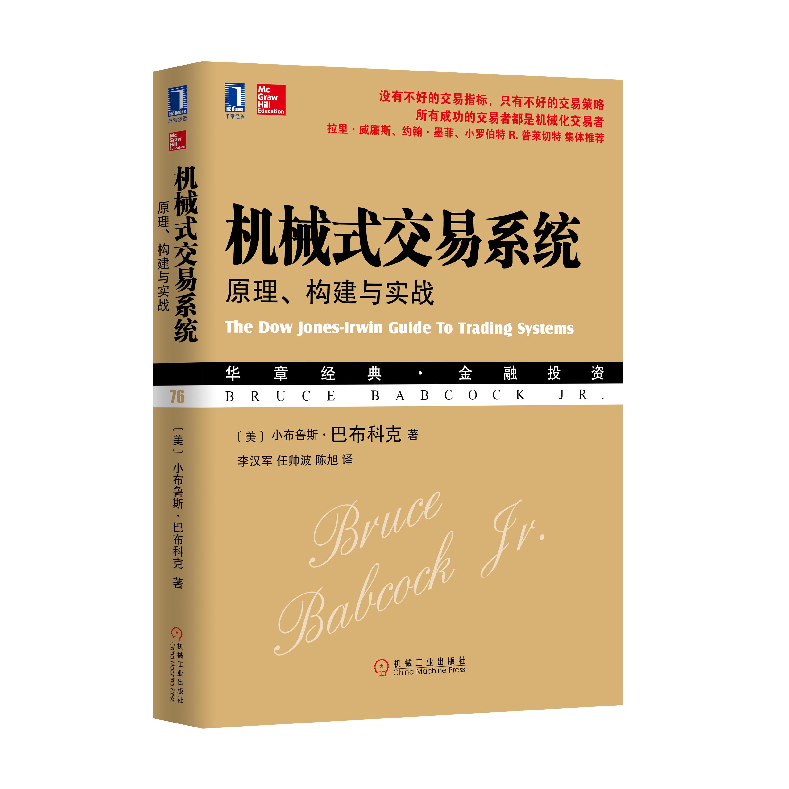 1015244|正版包邮机械式交易系统原理、构建与实战/金融投资/投资/股票/证券/期货 书籍 商城