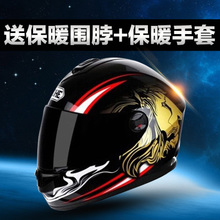 Yh - 966 motorcycle helmet eternal warm winter of full face helmet with collar can prevent mist men and women