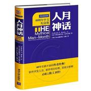 正版 人月神話(40周年中文紀念版) 布魯克斯著 軟件開發人員軟件項目經理系統分析師**軟工圣經 軟件工程書籍 新華暢銷書籍