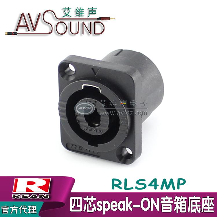 Neutrik кнопка Цуй грамм - великобритания REAN четырехжильный звук выход RLS4Mp специальность динамик 4 ядро динамик база