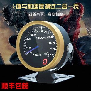 通用车型 OBD双功能赛车仪表G值与加速度二合一汽车改装 卡妙思正品_汽车/用品/配件/改装/摩托