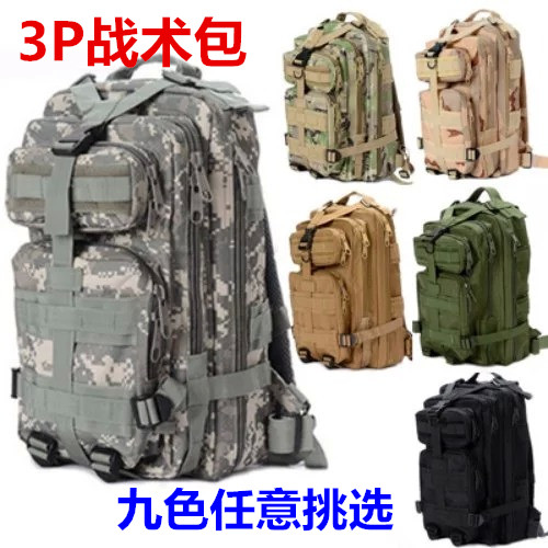 3P背包 双肩包 登山包 野营旅行包 徒步骑行休闲包 学生书包男女